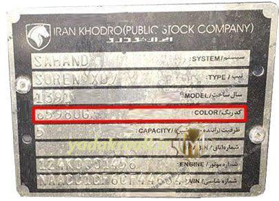 کد رنگ ایران خودرو